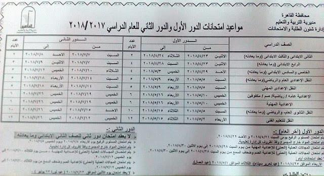 جدول امتحانات الصف الأول الاعدادي الترم الثاني 2018 محافظة القاهرة
