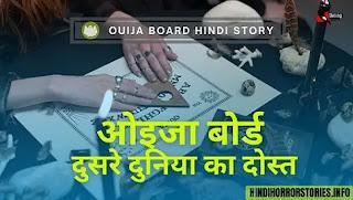 Hindi-ouija-Board-Sacchi-Kahani-Dusre-Duniya-Ka-dost-story-in-hindi-Bhoot-story-hindi