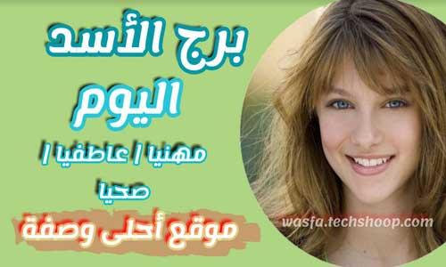 برج الأسد اليوم 21/11/2020 السبت 21 نوفمبر / تشرين الثاني 2020