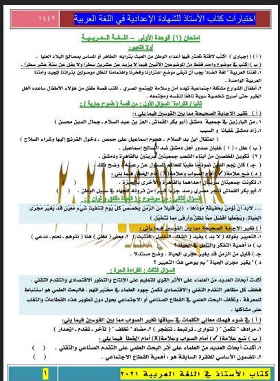 اختبارات كتاب الاستاذ في اللغة العربية للصف الثالث الاعدادى ترم ثاني 2021 pdf