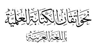 كتاب نحو إتقان الكتابة باللغة العربية pdf يجعلك تتقن اللغة العربية