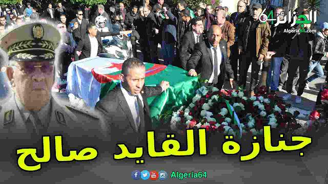 مباشر : جنازة الفريق احمد قايد صالح اليوم