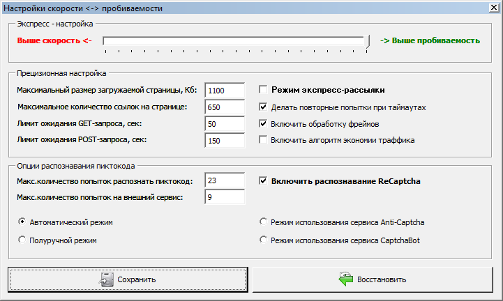 Как настраивать xrumer xrumer 5.09 palladium full working