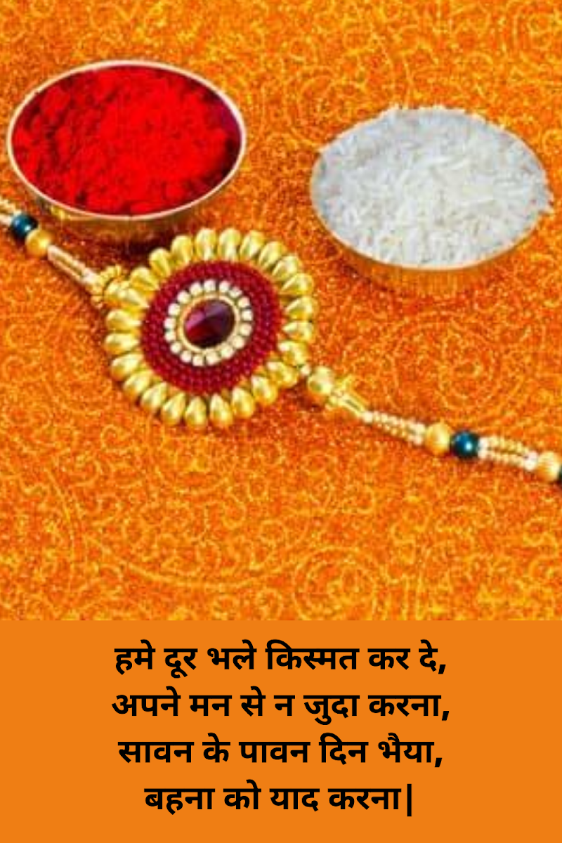 Rakhi wishes in Hindi