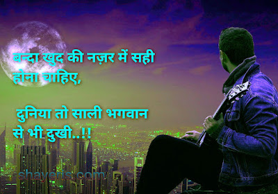 28 Best Life Quotes in Hindi with images