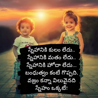 heart touching friendship day quotes