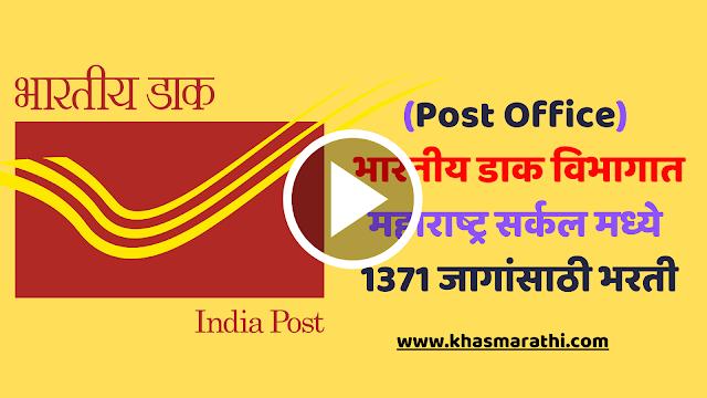 Post Office मध्ये 1300 पेक्षा जास्त जागांसाठी भरती ! कसा कराल अर्ज ?    Marathi news