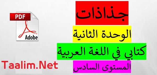 جذاذات الوحدة الثانية لمرجع كتابي في اللغة العربية للمستوى السادس 2021-2020