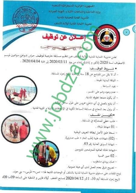 إعلان توظيف حراس شواطئ في مديرية الحماية المدنية لولاية الشلف