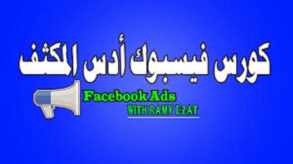 كورس فيسبوك ادز 101 بالعربي – 2020 احتراف اعلانات الفيس بوك