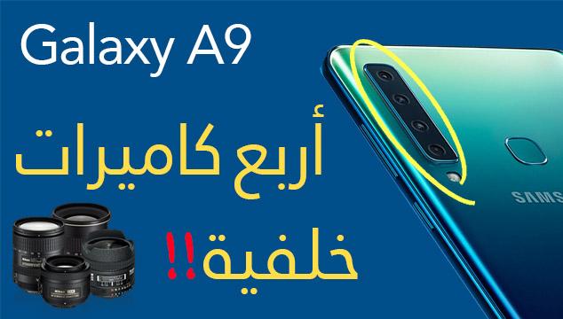 سامسونغ تعلن عن قنبلة الهواتف في الفئة المتوسطة | مراجعة Galaxy A9 2018 أول هاتف بأربع كاميرات