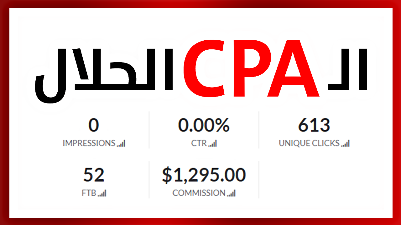 الربح من cpa الحلال للمبتدئين - السهل الممتنع في الربح من الانترنت