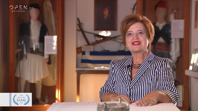 """Το Ιστορικό και Λαογραφικό Μουσείο Ερμιόνης στην εκπομπή του OPEN """"Και εγένετο Ελλάς"""" (βίντεο)"""