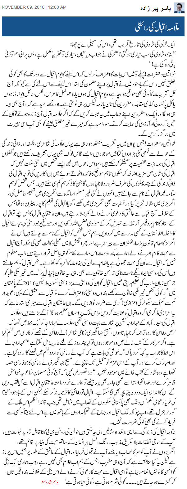 https://jang.com.pk/print/211540-yasir-pirzada-column-2016-11-09-allama-iqbal-ki-royalty