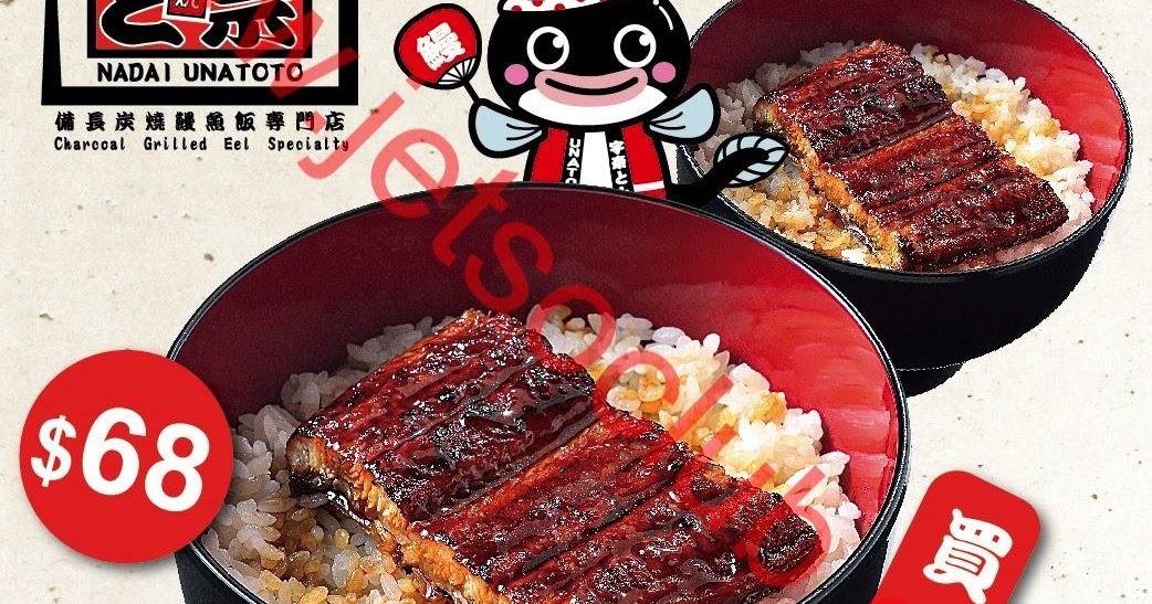 名代宇奈備長炭燒鰻魚飯:鰻魚丼 買1送1(8-9/7) ( Jetso Club 著數俱樂部 )
