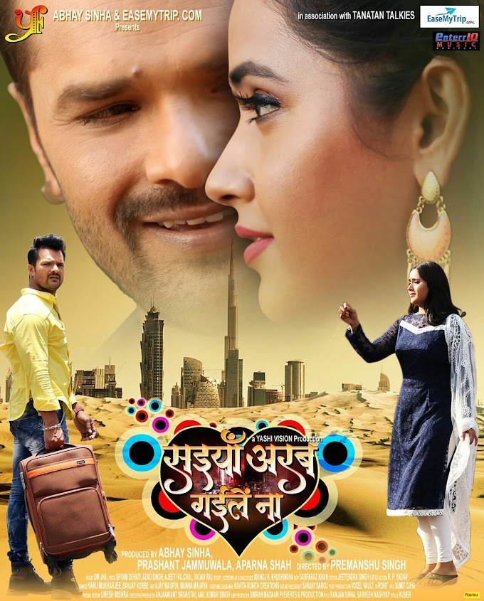 Bhojpuri Movie Saiya Arab Gaile Na full movie, Khesari lal and Kajal Raghwani New movie, release date, download