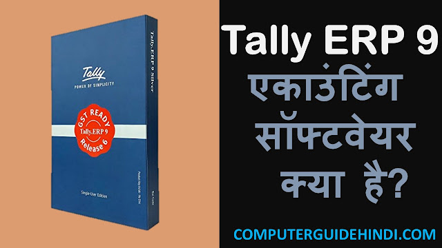 what is tally erp 9