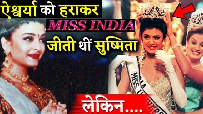 sushmita aishwarya rai