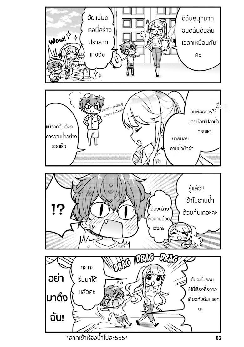 Tekito na Maid no Onee-san to Erasou de Ichizu na เมดซุ่มซ่ามกับเรื่องราว 10 ปี ของนายน้อยผู้เอาแตใจ - หน้า 5