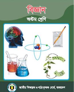 অষ্টম শ্রেণির বিজ্ঞান বই pdf download | Class 8 Science Book pdf |৮ম শ্রেণির বিজ্ঞান বই পিডিএফ