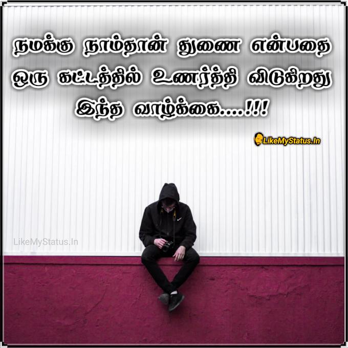 நமக்கு நாம்தான் துணை... Tamil Quote Image Life...
