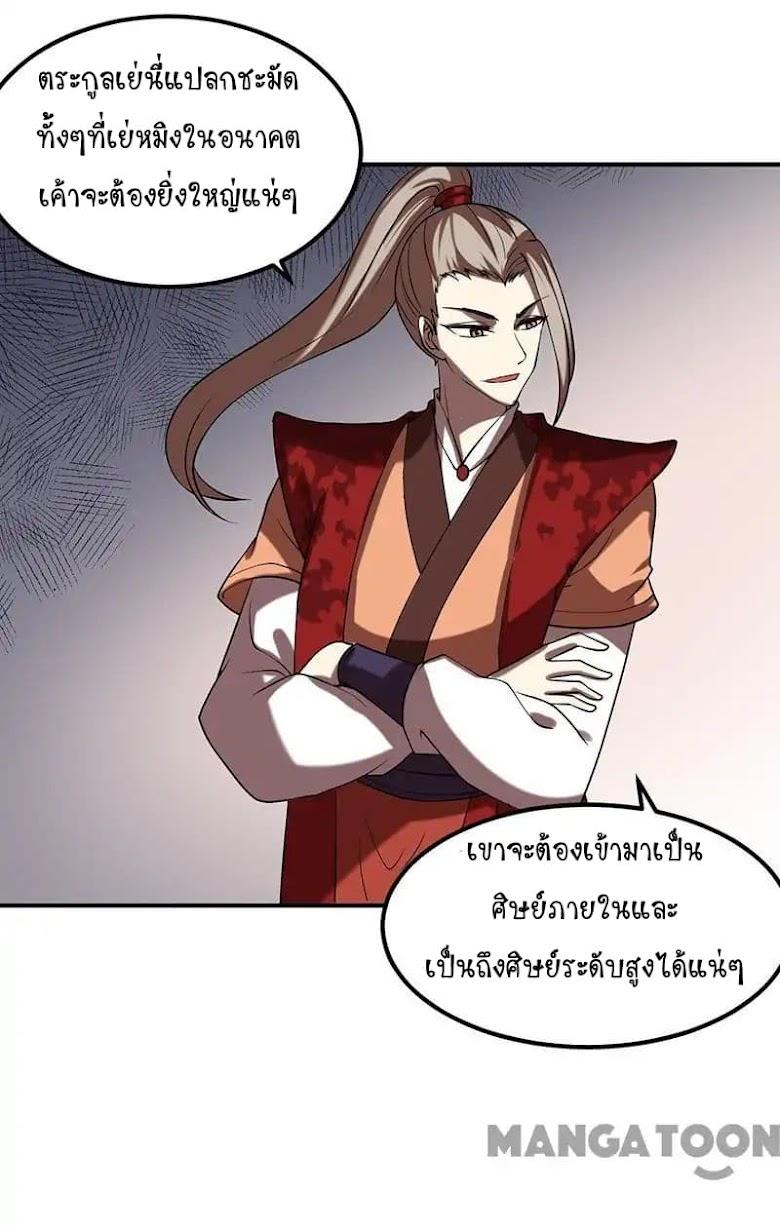 WuDao Du Zun - หน้า 5