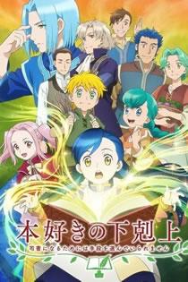 Anime Honzuki no Gekokujou: Shisho ni Naru Tame ni wa Shudan wo Erandeiraremasen Legendado