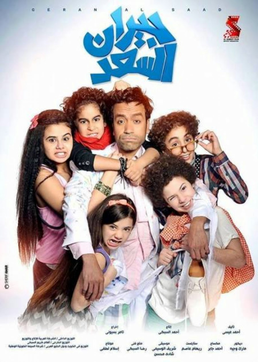 مشاهدة فيلم جيران السعد عاشق عمان