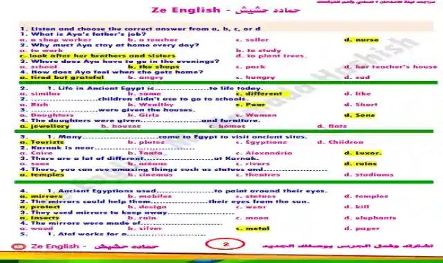مذكرة مراجعة ليلة الامتحان فى اللغة الانجليزية للصف الثاني الاعدادى الترم الاول 2021 اعداد مستر حماده حشيش
