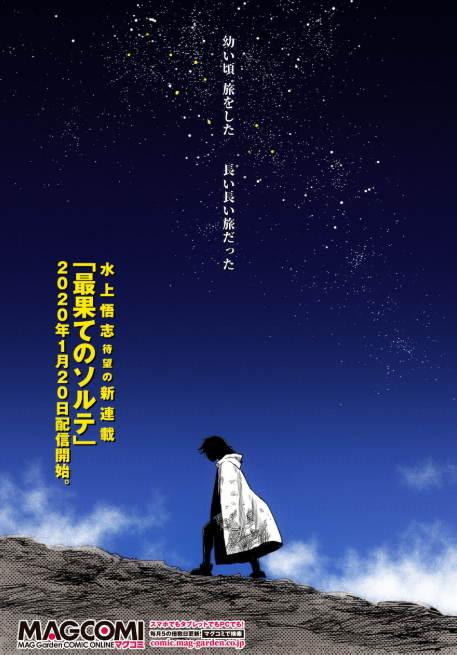 Planet With Satoshi Mizukami Merilis Manga Baru di bulan Januari