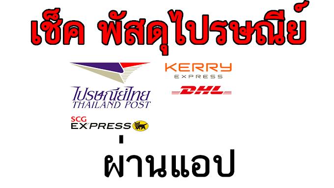 เช็ค พัสดุไปรษณีย์ ผ่านมือถือใช้ได้ทุกเจ้า EMS ไปรษณีย์ไทย Kerry,SCG Express,DHL หรือ Flash Express