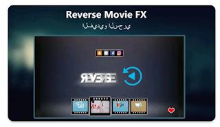 تحميل تطبيق ارجاع الفيلم فيديو سحري Reverse Movie pro مهكر مجاناً إصدار  للاندرويد