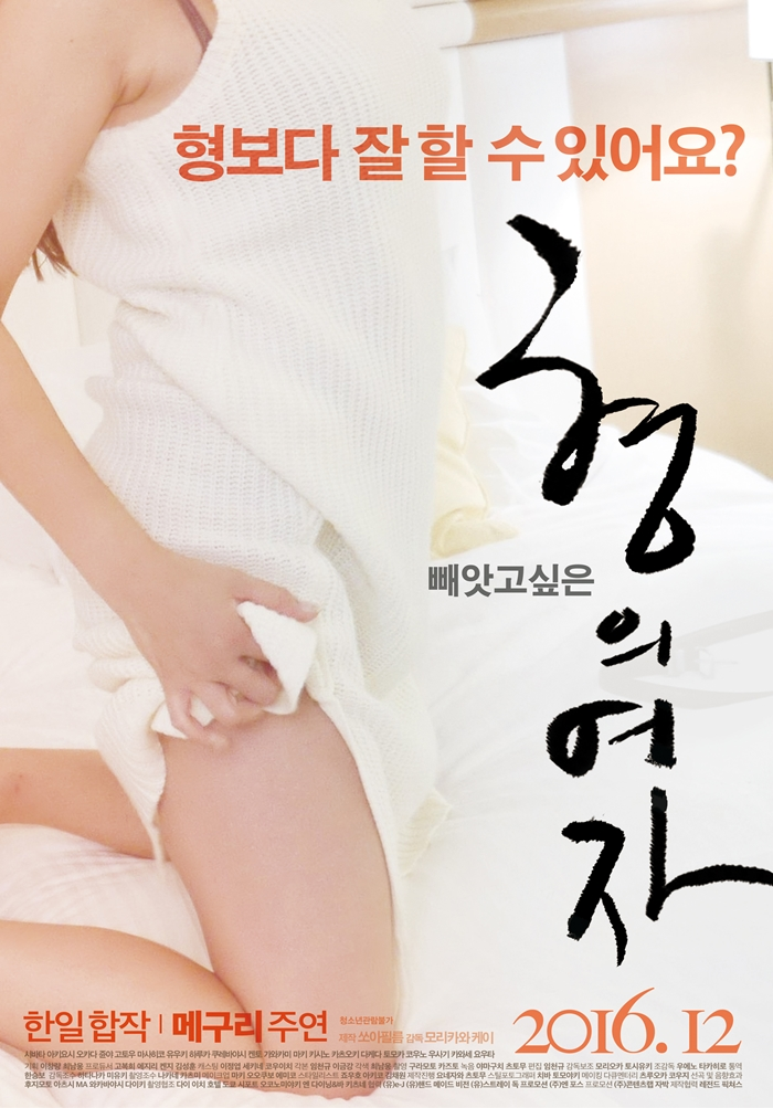 The Woman of Brother (2016) [korea 18+]
