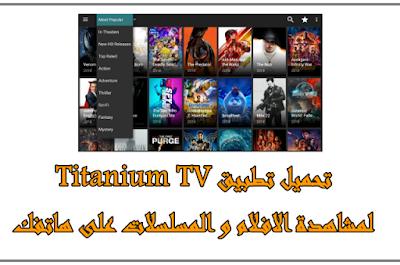 تحميل تطبيق Titanium TV لمشاهدة الافلام و المسلسلات على هاتفك