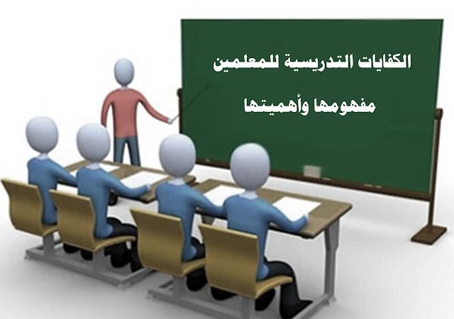 الكفايات التدريسية للمعلمين - مفهومها وأهميتها