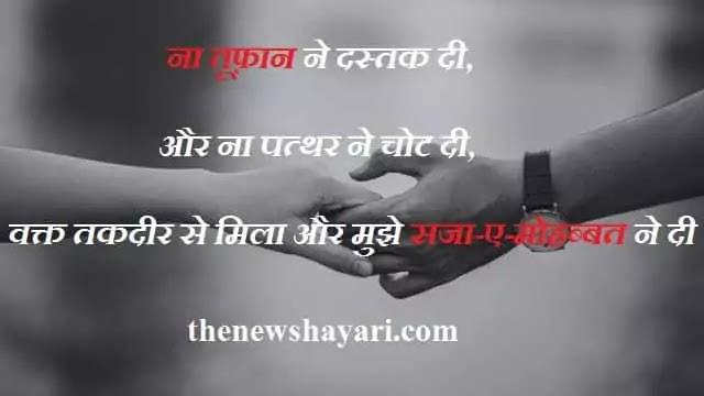 Sad Shayari in Hindi, Sad Shayari of Love, Sad Shayari Image~Thenewshayari