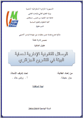 مذكرة ماستر: الوسائل القانونية الإدارية لحماية البيئة في التشريع الجزائري PDF