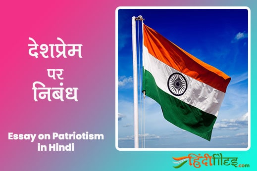 Essay on desh prem in Hindi