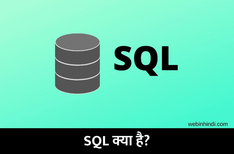 SQL in Hindi