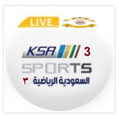 الرياضيه السعوديه الثالثه | بث مباشر 3 KSA SPORTS