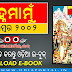 Janhamamu (ଜହ୍ନମାମୁଁ) - 2002 (November) Issue Odia eMagazine - Download e-Book (HQ PDF)