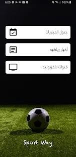 تحميل تطبيق sport way لمتابعة  المباريات الرياضية والاخبار الهامة للاندرويد والايفون