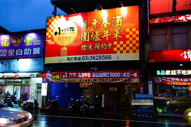 taoyuan-japan-resturant-11.jpg