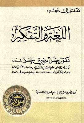 مدخل إلى فهم اللغة والتفكير - حسن مرضى ، pdf