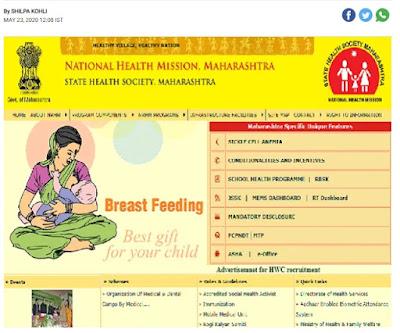 NHM Maharashtra Arogya Sarkari Naukri Recruitment 2020 for 700+ Vacancies for Staff Nurse and Other Posts | Sarkari Jobs Adda