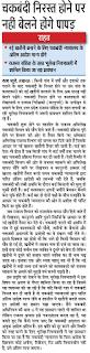 Bhulekh.up.nic.in, Land Records, Tehsil UP katauni Khasra
