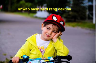 Khwab Mein Zard Rang Dekhnay Ki Tabeer or Zard Libas Dekhnay Ki Tabeer