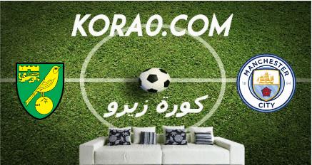 مشاهدة مباراة مانشستر سيتي ونوريتش سيتي بث مباشر اليوم 26-7-2020 الدوري الإنجليزي