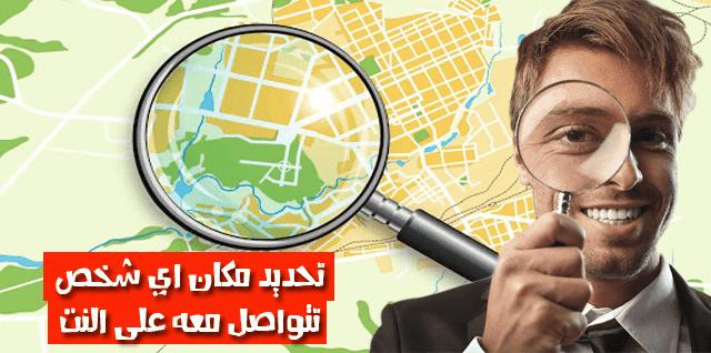 كيف تعرف وتحدد مكان اي شخص عن طريق الايبي IP الخاص به