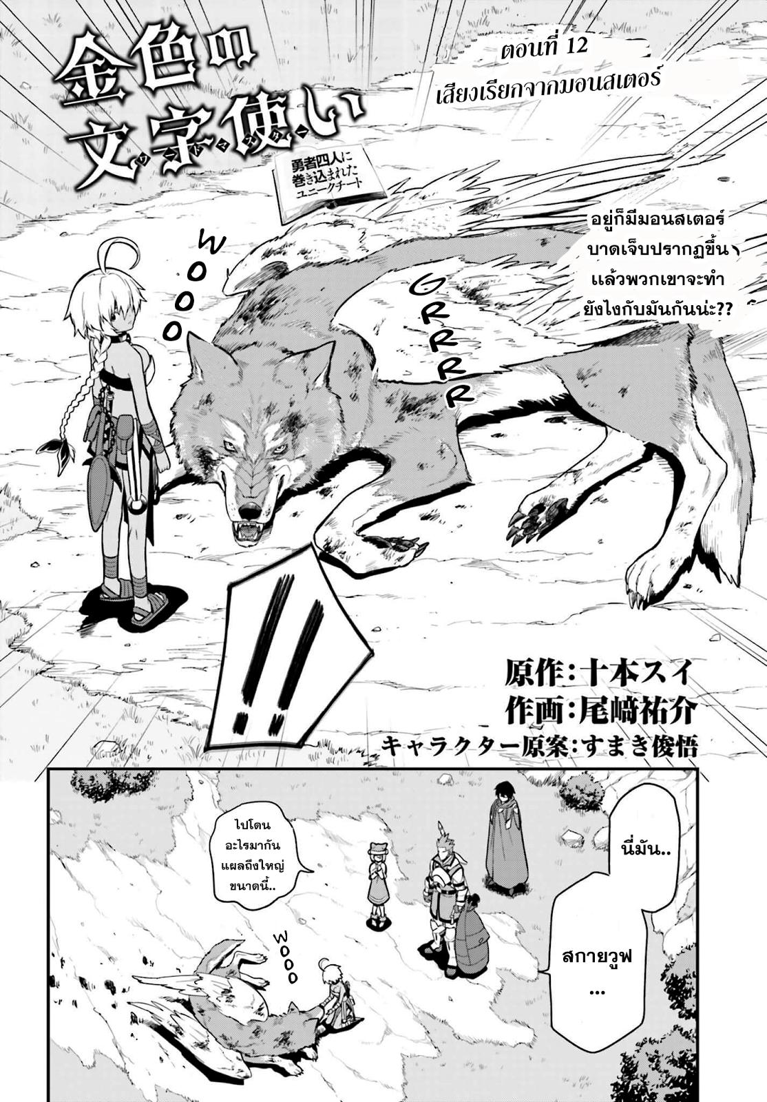 อ่านการ์ตูน Konjiki no Word Master 12 ภาพที่ 2